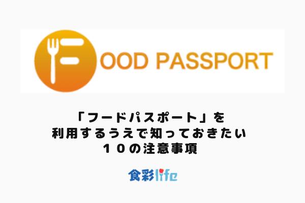 「フードパスポート」を利用するうえで知っておきたい10の注意事項 アイキャッチ