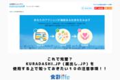 これで完璧? KURADASHI.jp(蔵出し.jp)を使用する上で知っておきたい10の注意事項! アイキャッチ