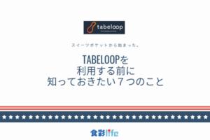 スイーツポケットから始まった。タベループ(tabeloop)を利用する前に知っておきたい7つのこと アイキャッチ