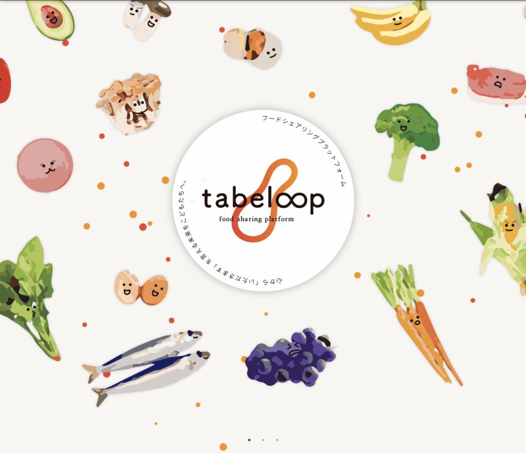 tabeloop(たべるーぷ、タベループ) 画像