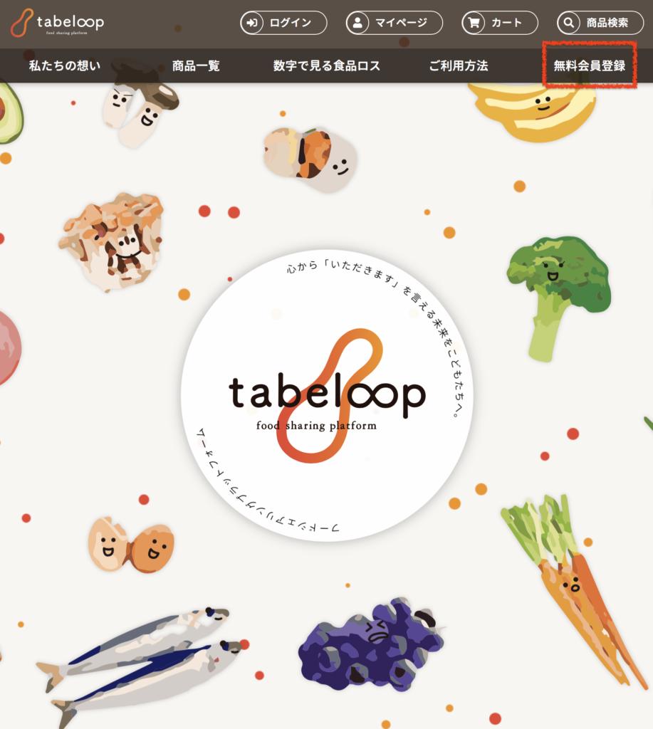 tabeloop(たべるーぷ、タベループ) 登録①