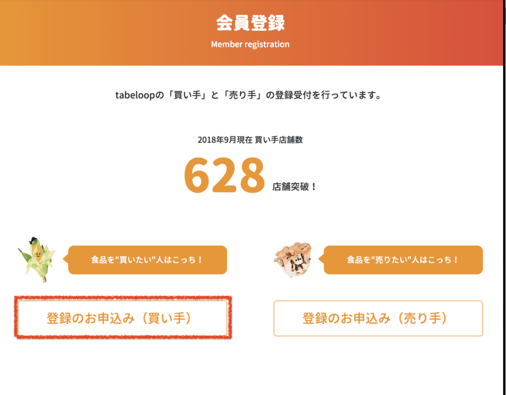 tabeloop(たべるーぷ、タベループ) 登録②