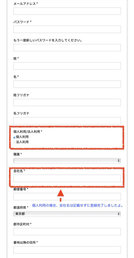 tabeloop(たべるーぷ、タベループ) 登録③−1