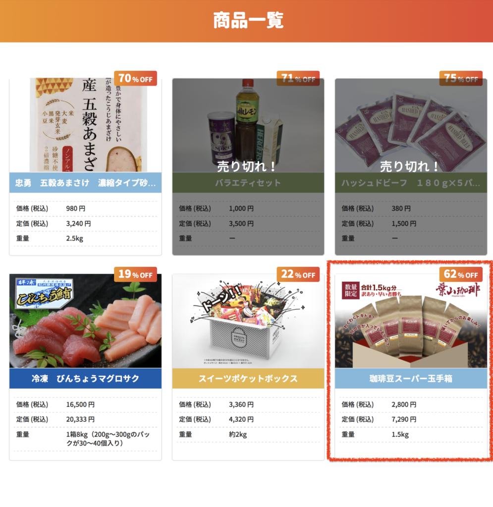 tabeloop(たべるーぷ、タベループ) 商品購入
