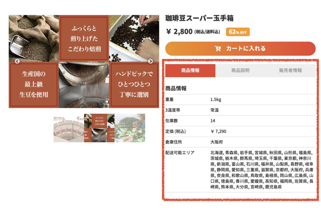 tabeloop(たべるーぷ、タベループ) 商品情報