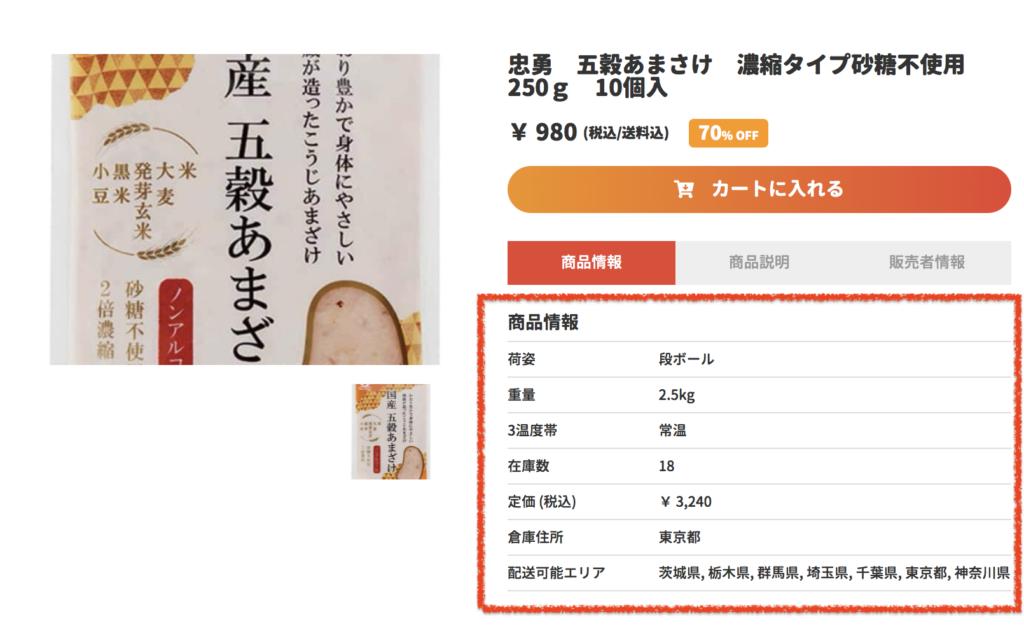 tabeloop(たべるーぷ、タベループ) 商品情報②