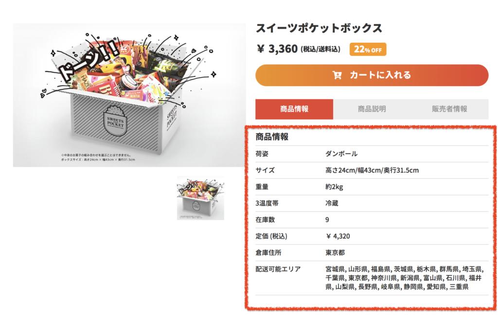 tabeloop(たべるーぷ、タベループ) 商品情報③