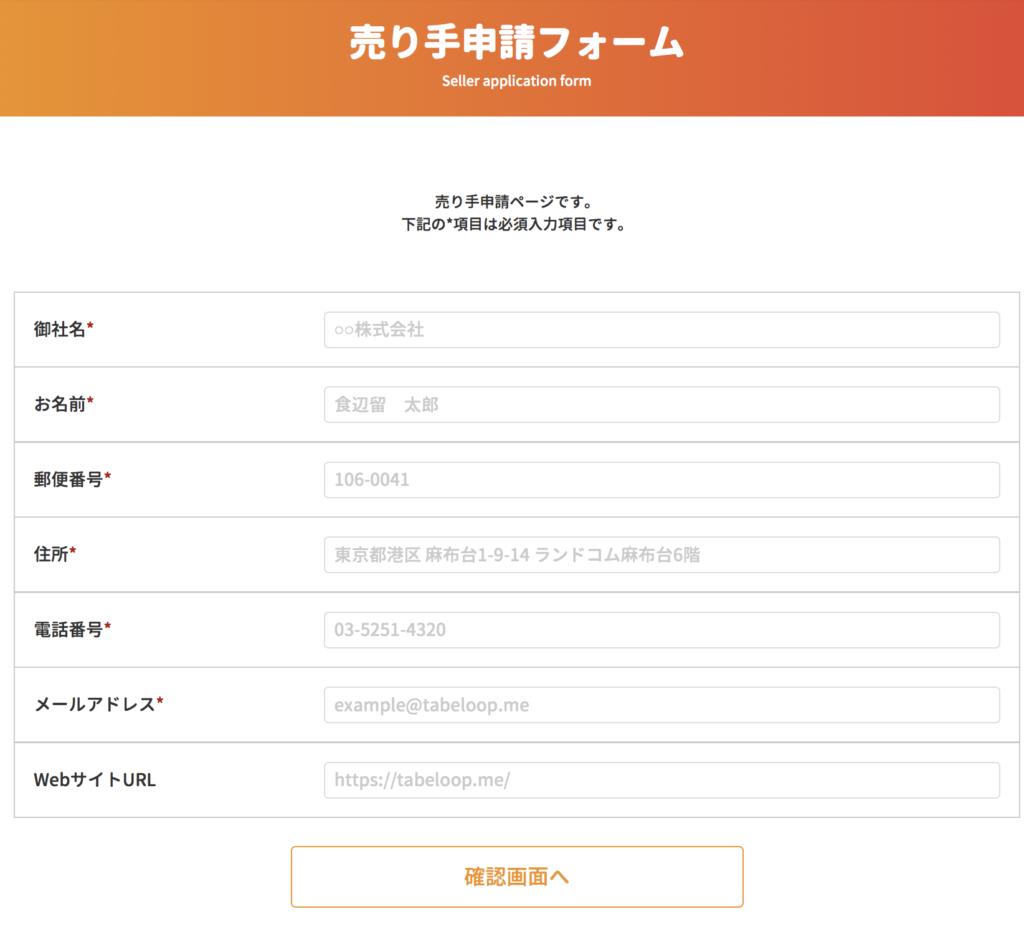 tabeloop(たべるーぷ、タベループ) 売り手申請フォーム