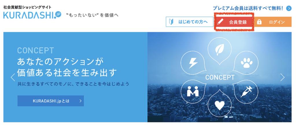 KURADASHI.jp(蔵出し.jp) 登録方法①