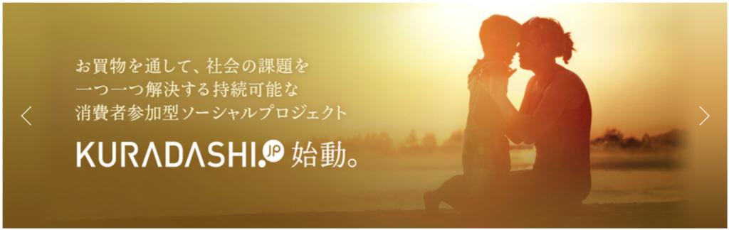 KURADASHI.jp(蔵出し.jp) ②