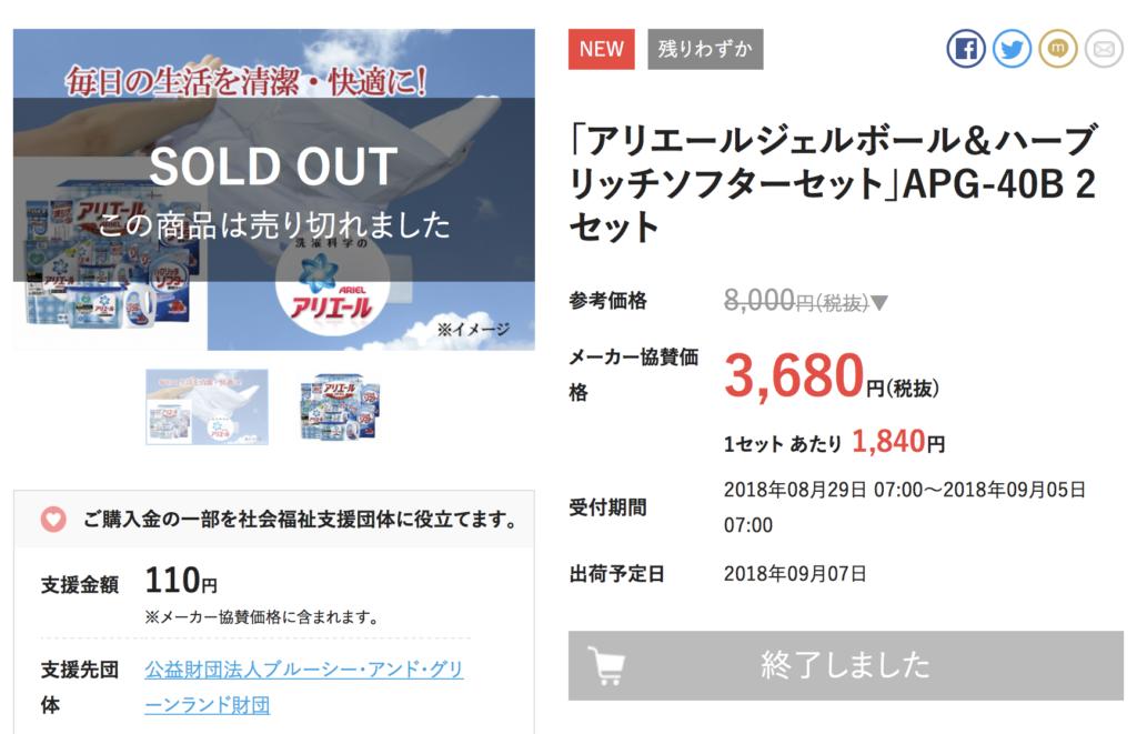 KURADASHI.jp(蔵出し.jp) 商品③