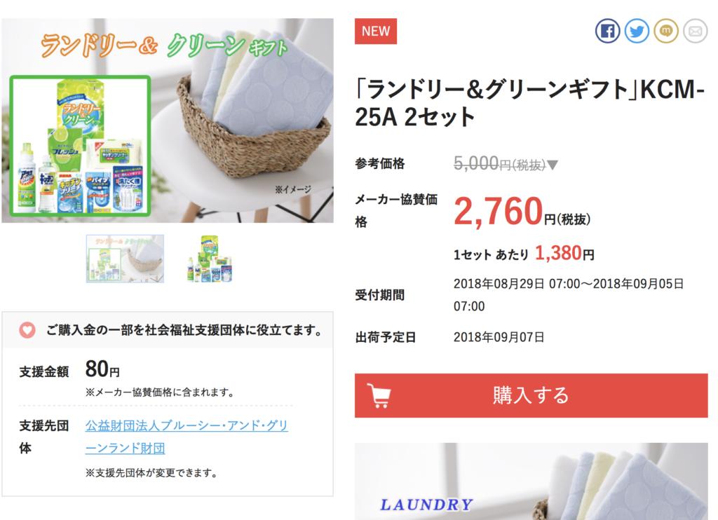 KURADASHI.jp(蔵出し.jp)商品④