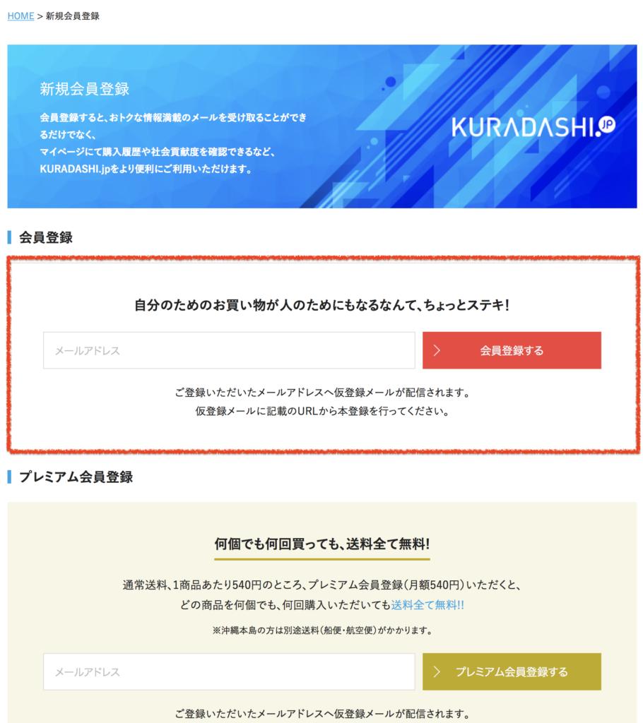 KURADASHI.jp(蔵出し.jp) 登録方法②