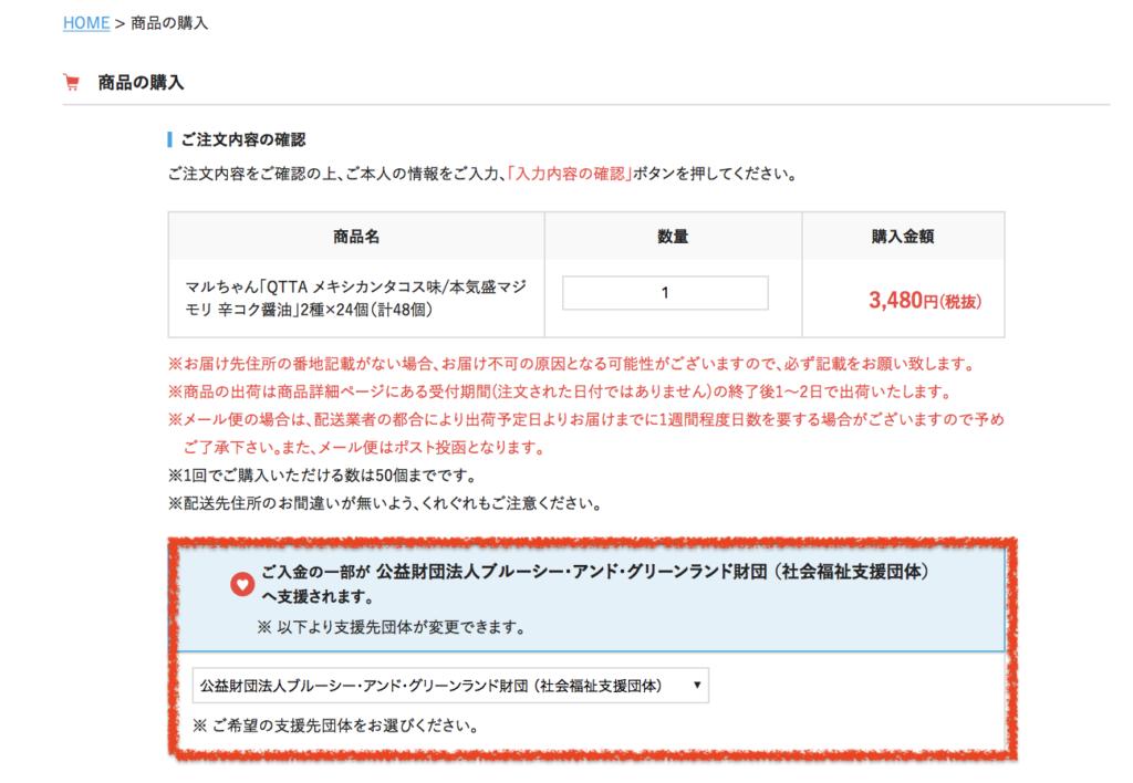 KURADASHI.jp(蔵出し.jp) 購入方法①