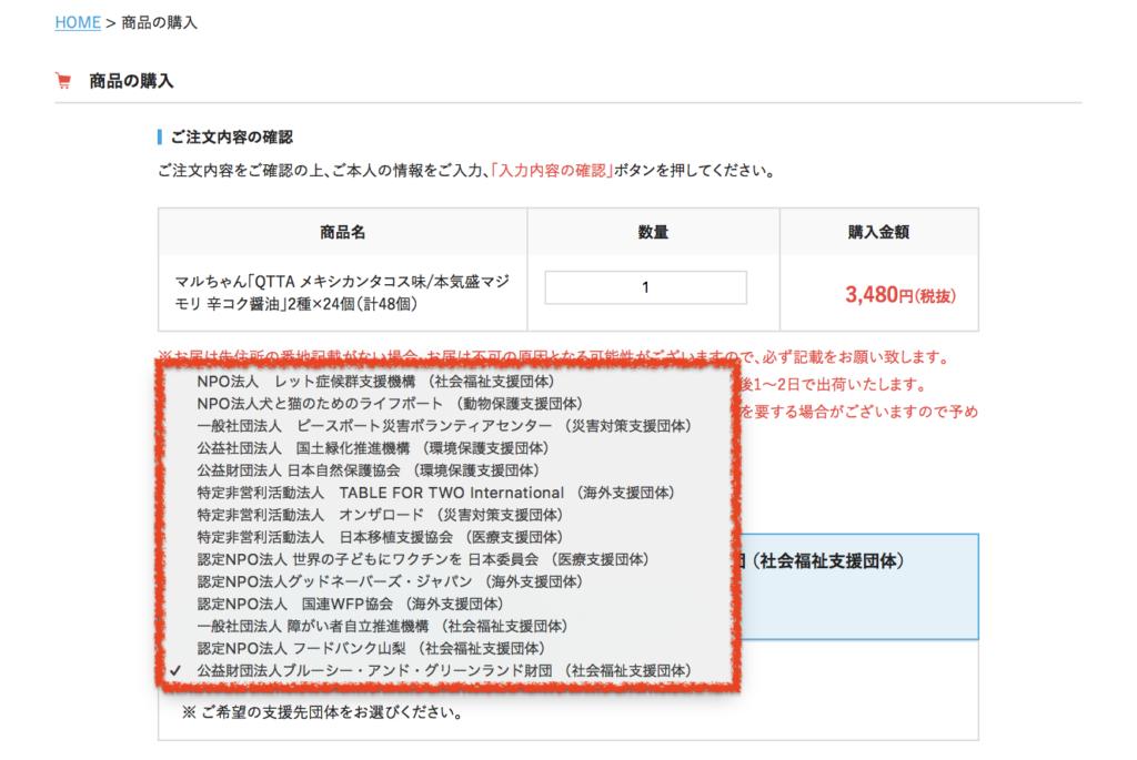 KURADASHI.jp(蔵出し.jp) 購入方法②