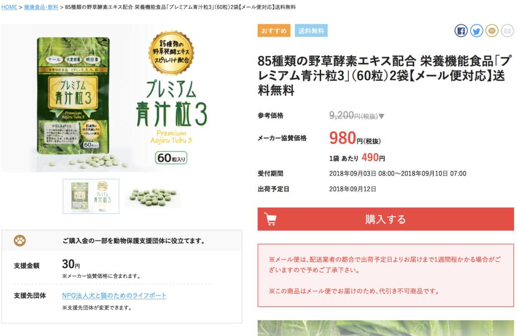 KURADASHI.jp(蔵出し.jp) 最大値引率の商品