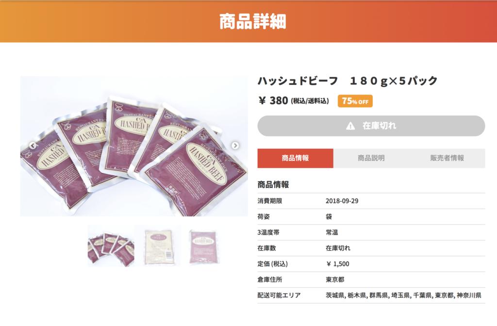 tabeloop(たべるーぷ、タベループ) 最大値引率の商品