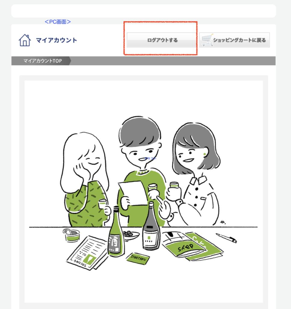 saketaku PC画面 マイアカウント