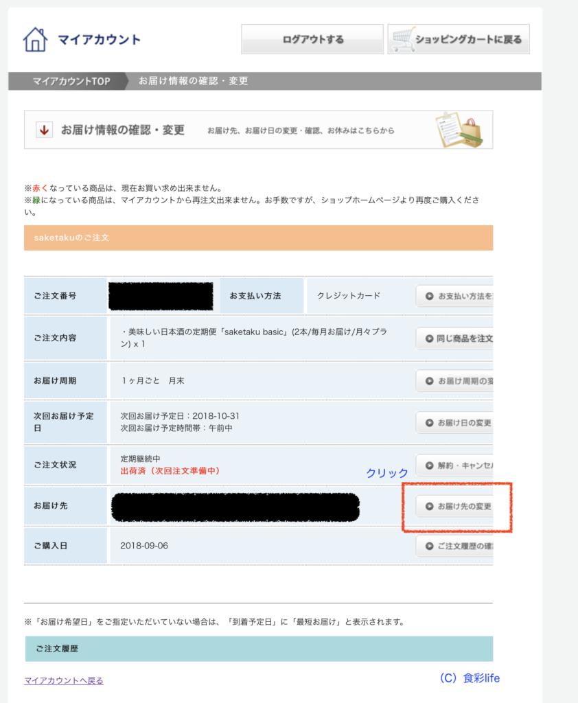 saketaku 届け先変更方法②