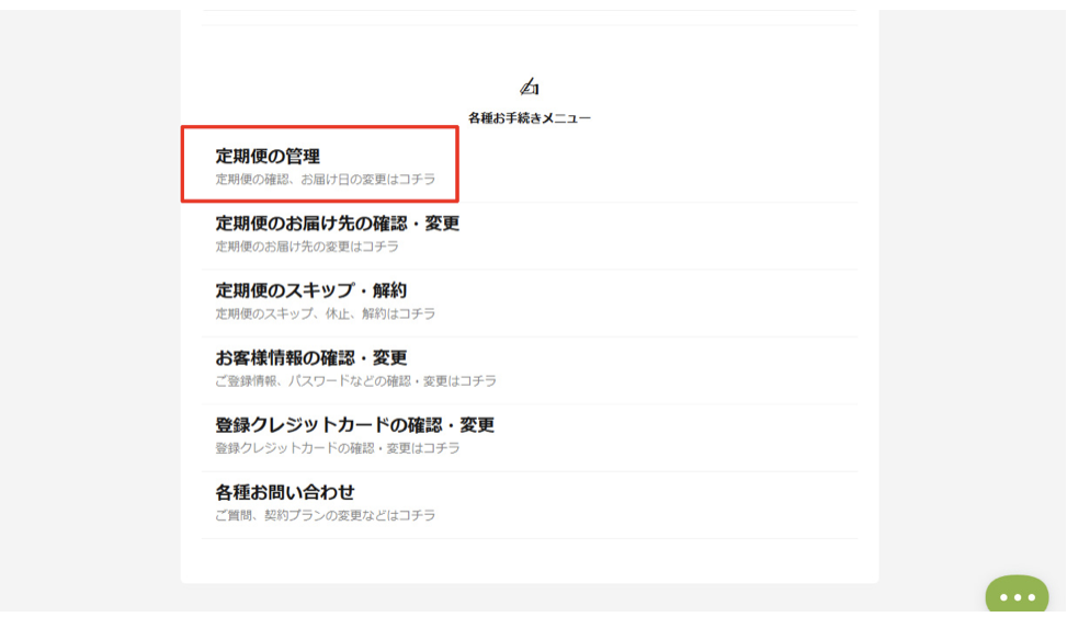 saketaku 届け先変更方法①