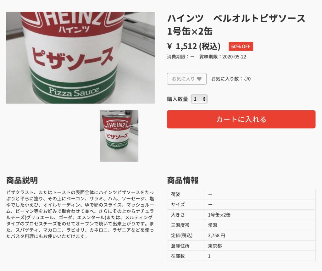 tabeloop(たべるーぷ、タベループ) 商品情報 2019.6.8