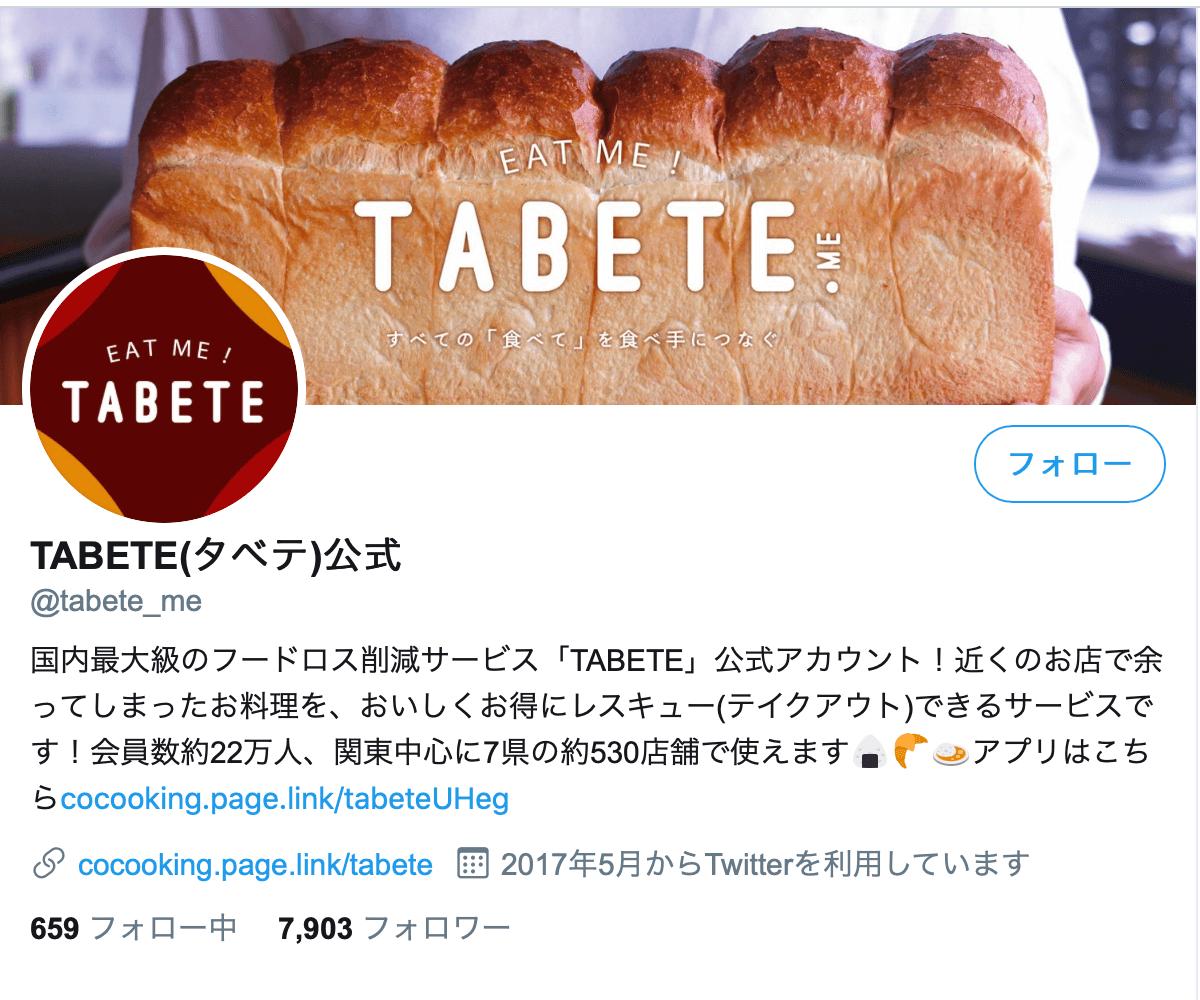 TABETE Twitter 2020.3.19