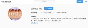 TABETE インスタグラム 2020.3.19