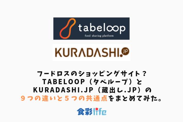 フードロスのショッピングサイト?tabeloop(タベループ)とKURADASHI.jp(蔵出し.jp)の9つの違いと5つの共通点をまとめてみた。 アイキャッチ