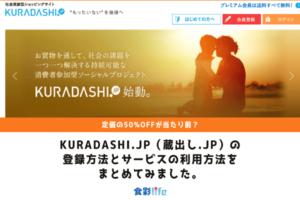 定価の50%offが当たり前?KURADASHI.jp(蔵出し.jp)の登録方法とサービスの利用方法 アイキャッチ