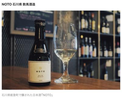 NOTO 日本酒応援団株式会社