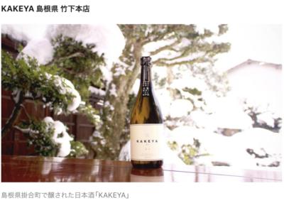日本酒応援団株式会社 KAKEYA
