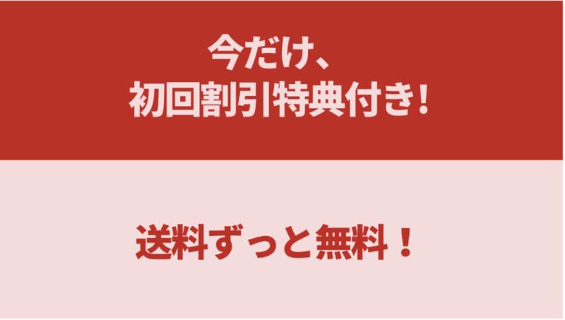 saketaku キャンペーン