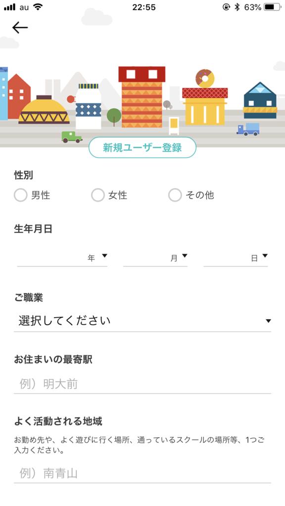 Reduce GO 登録方法①