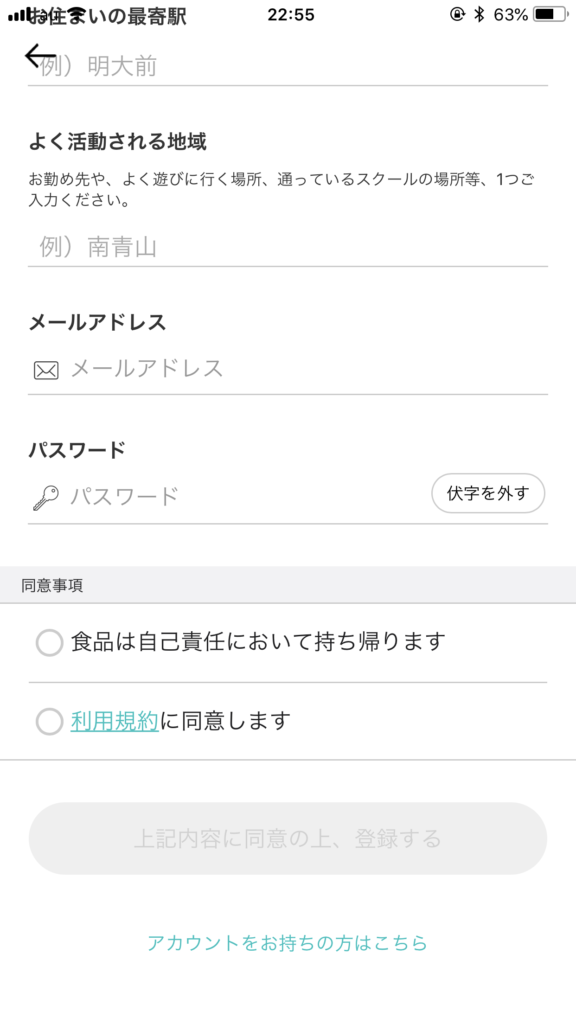 Reduce GO 登録方法②