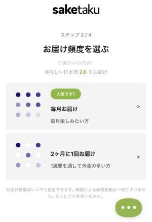 saketaku 利用方法③