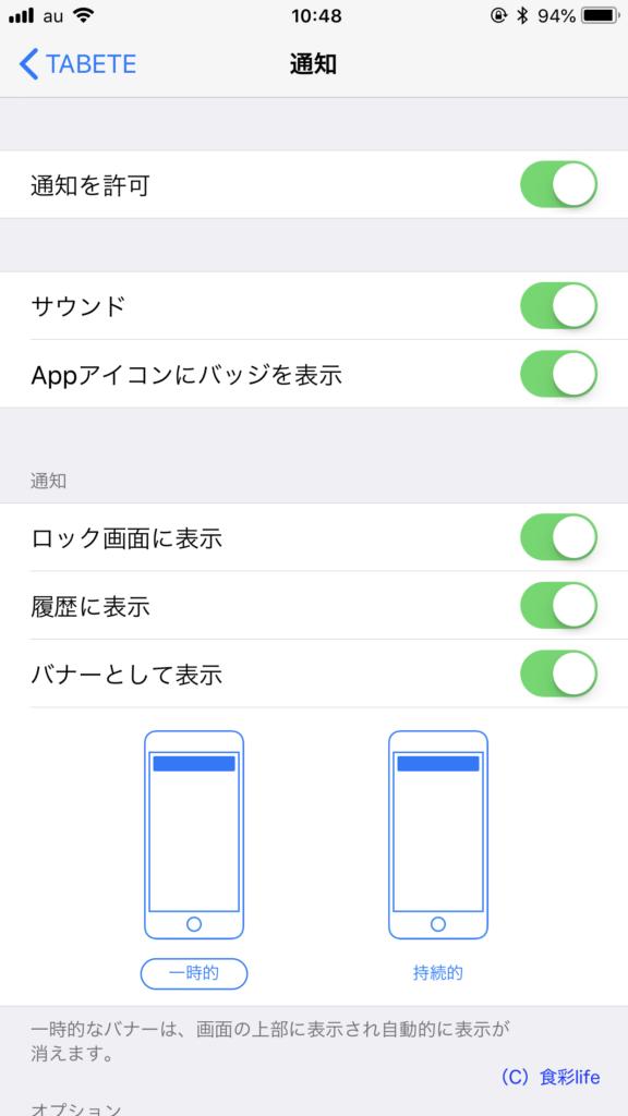 iPhone 通知設定①