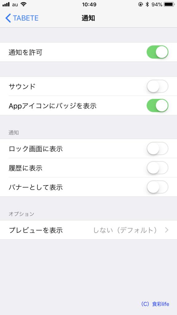 iPhone 通知設定②