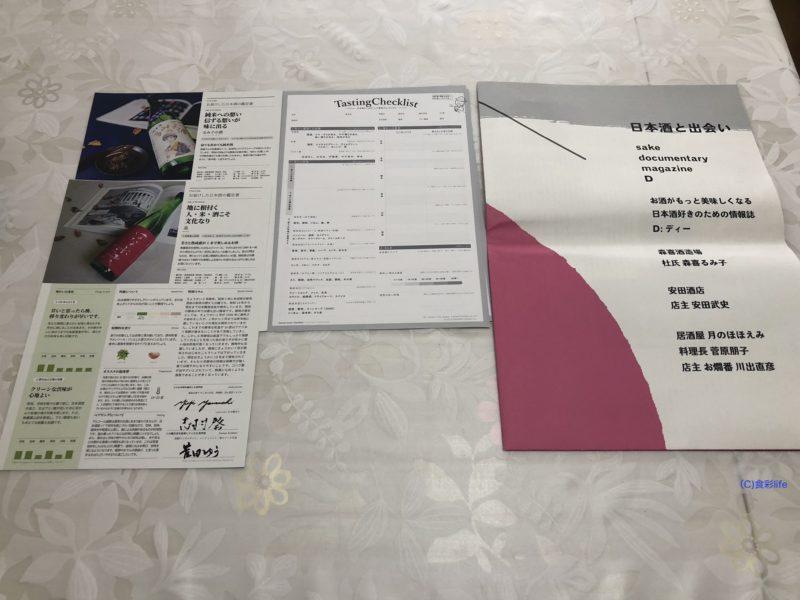 saketaku 2018年9月利用分 日本酒情報誌
