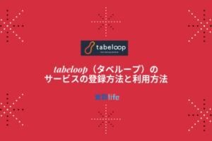 tabeloop(タベループ)の サービスの登録方法と利用方法 アイキャッチ