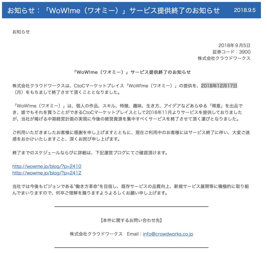 「WoW!me(ワオミー)」サービス提供終了のお知らせ 2018.9.5
