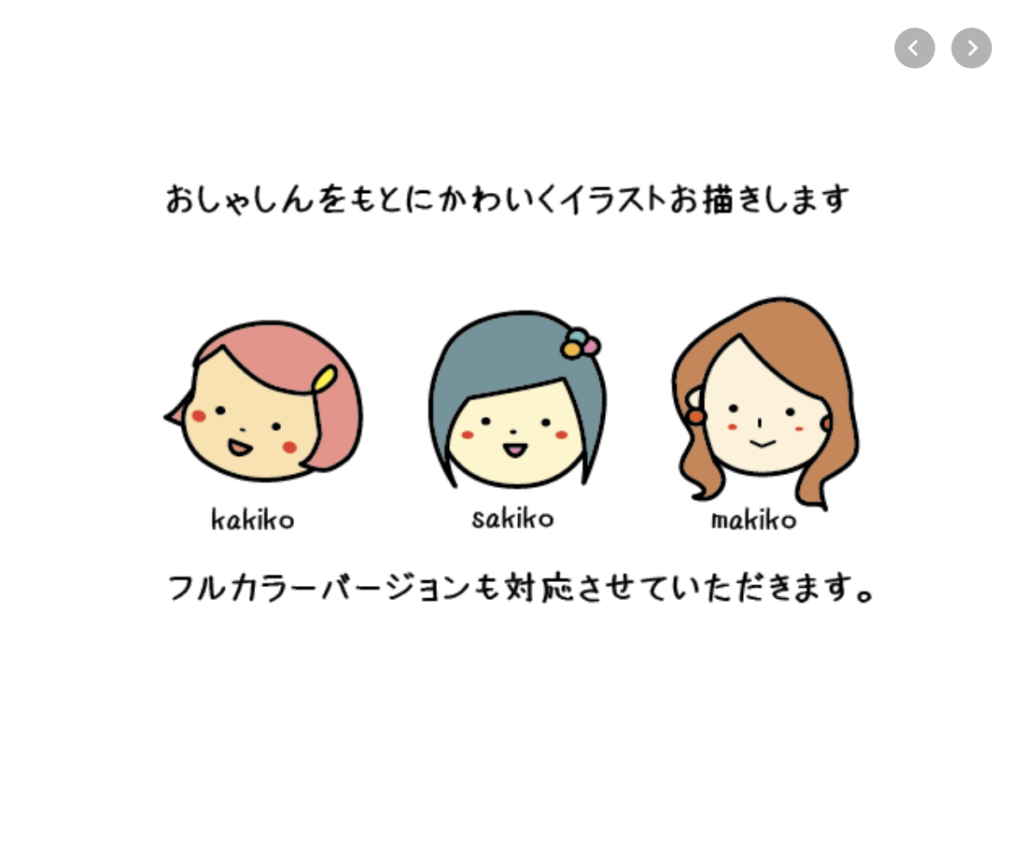 ココナラ maru 見本②