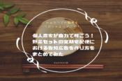 野菜定期便の広告の作り方