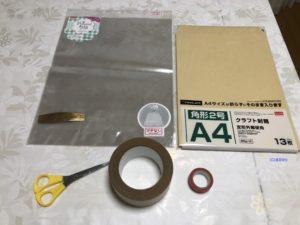 メルカリ梱包備品セット