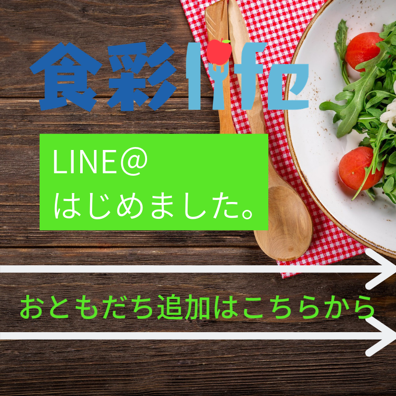 LINE@登録 リンク