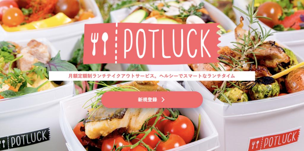 potluck 公式画像①
