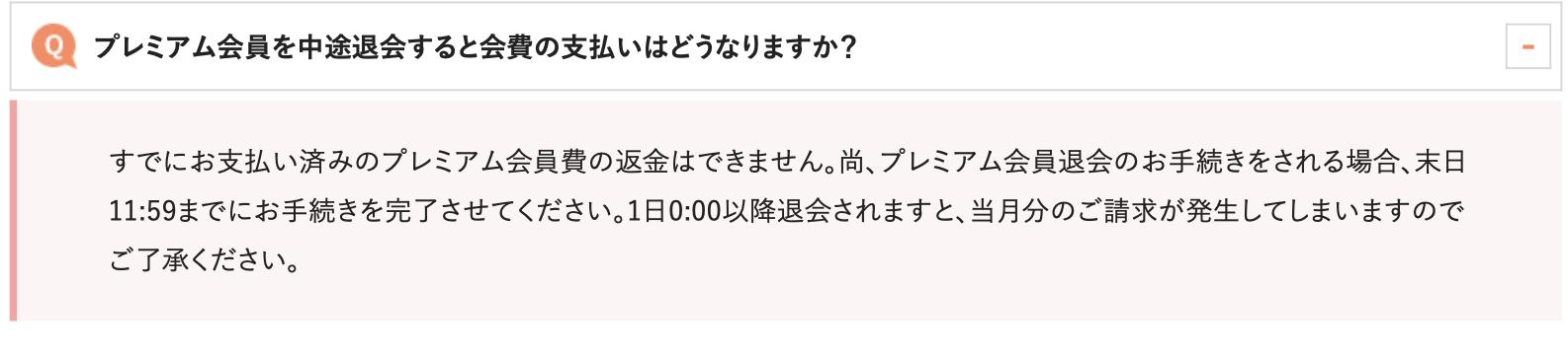 KURADASHI jp(蔵出し.jp) プレミアム会員の退会における注意事項