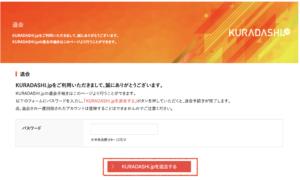 KURADASHI jp(蔵出し.jp) 退会②
