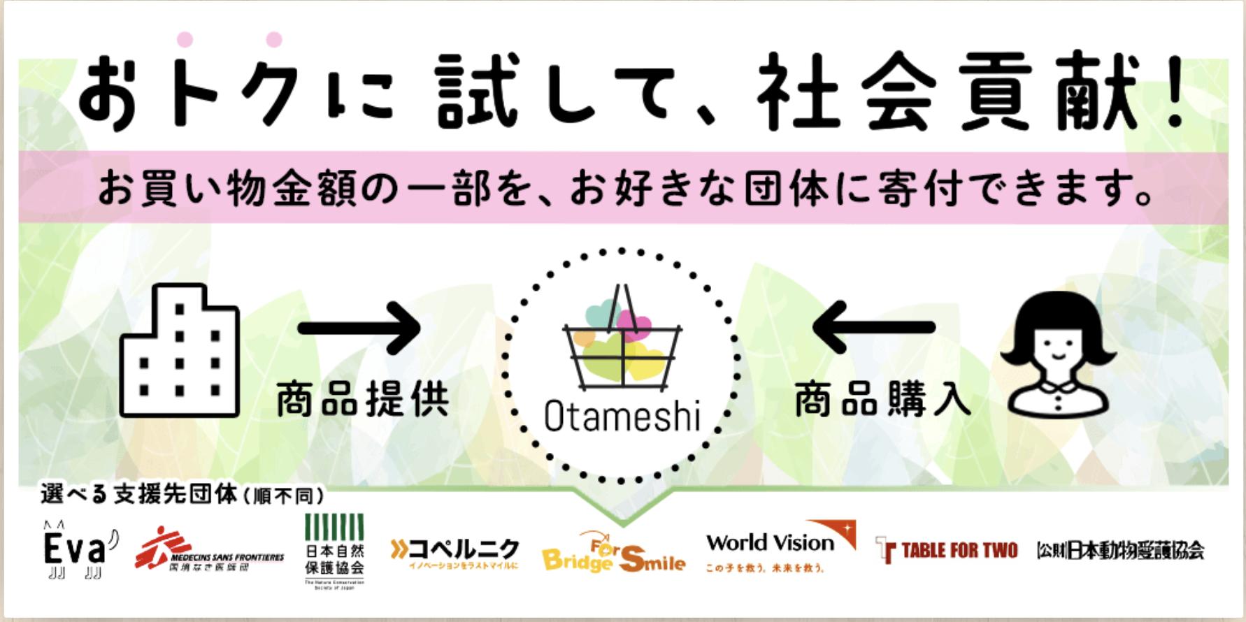 Otameshi(オタメシ) 画像