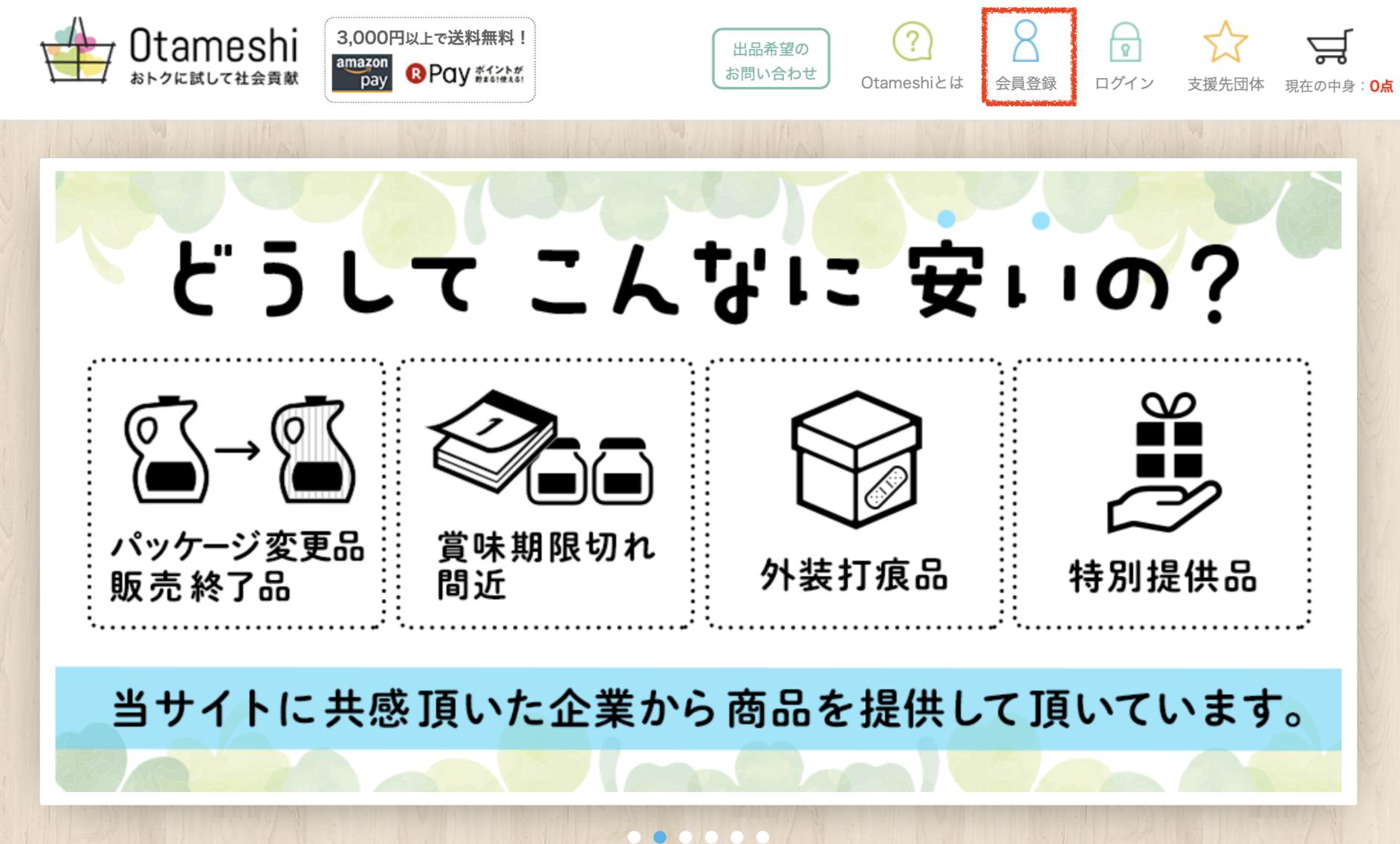 Otameshi(オタメシ) 登録①