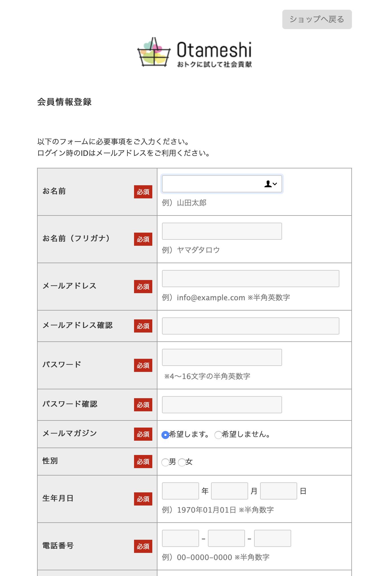 Otameshi(オタメシ) 登録②